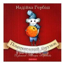 """Оранжевый подарок """"Брайт Стар Паблишин"""" (укр.)"""