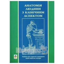 "Анатомия человека с клиническим аспектом ""Богдан"" (рус.)"