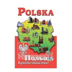 Польща країнознавство
