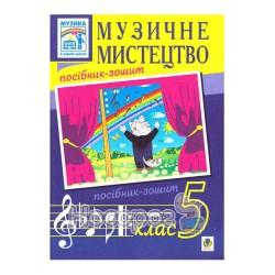 Музичне мистецтво 5 кл Кондратова