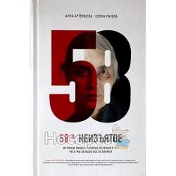 58-ма. Невилучене історії людей,які пережили те,чого ми боїмося