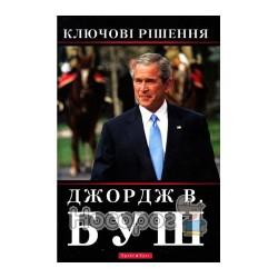 """Ключевые решения """"Брайт Стар Паблишин"""" (укр.)"""