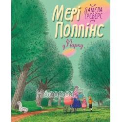 "Мэри Поппинс в парке кн.4 ""Махаон"" (укр.)"