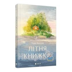 Янсон Т. Літня книжка