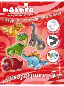 "Фигурки из гипса на магнитах - ""Динозаврики"" [94123]"