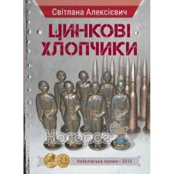 """Цинковые мальчики """"Vivat"""" (укр.)"""