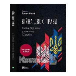Кіпіані В. Війна двох правд поляки та українці у кривавому ХХ ст