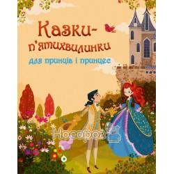 Сказки-пьятихвилинки для принца и принцесс