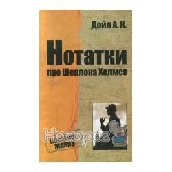 "Класика жанру - Нотатки про Шерлока Холмса ""Велмайт"" (укр.)"