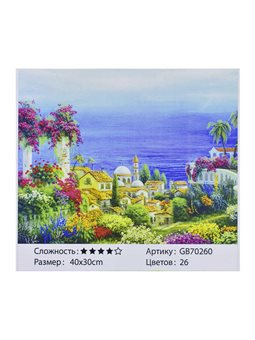 Алмазная мозаика GB 70260 (30) 40х30 см., 26 цветов, в коробке [73190]