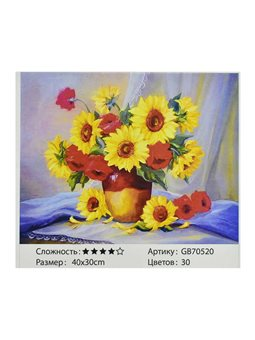 Алмазная мозаика GB 70520 (30) в коробке 40х30, 30 цветов [71649]