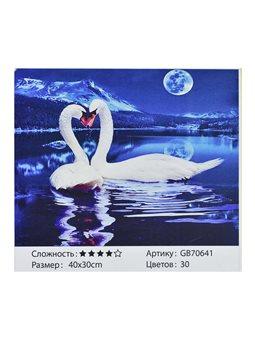 Алмазная мозаика GB 70641 (30) 40х30 см., 30 цветов, в коробке [73203]