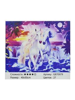 Алмазная мозаика GB 70979 (30) в коробке 40х30, 27 цветов [71668]