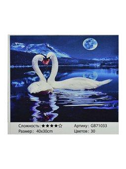 Алмазная мозаика GB 71033 (30) в коробке 40х30, 30 цветов [71670]