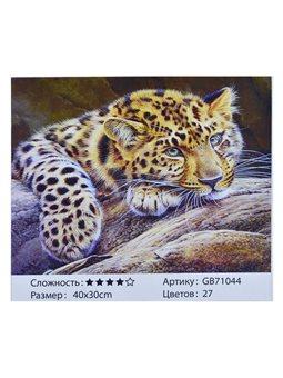 Алмазная мозаика GB 71044 (30) 40х30 см., 27 цветов, в коробке [73226]