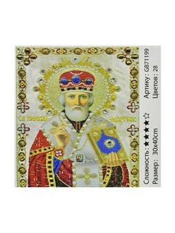 Алмазная мозаика GB 71199 (30) в коробке 30х40, 28 цветов [71677]