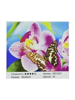 Алмазная мозаика GB 72357 (30) в коробке 40х30, 24 цвета [71618]