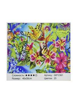 Алмазная мозаика GB 72361 (30) в коробке 40х30, 25 цветов [71620]