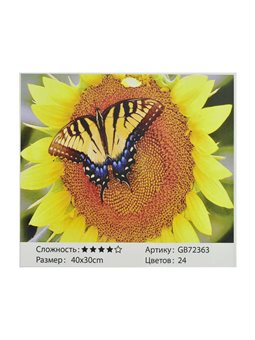 Алмазная мозаика GB 72363 (30) в коробке 40х30, 24 цвета [71621]