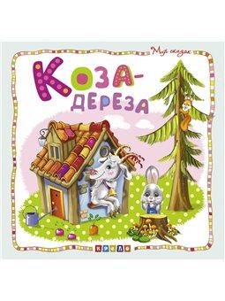 "гр Мир сказок ""Коза-дереза"" 9786177545025 (10) [82623]"