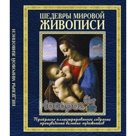 """Шедевры мировой живописи """"БАО"""" (рус.)"""