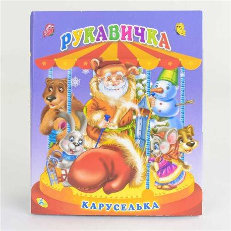 Фото Детские книги /рус/ [78397]