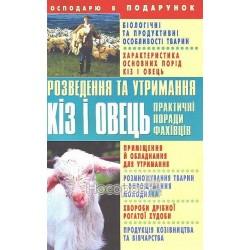 """Розведення і утримання кіз і овець. Практичні поради """"БАО"""" (укр.)"""