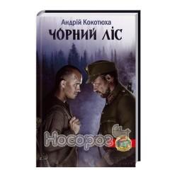 """Чорний ліс """"Клуб сімейного дозвілля"""" (укр.)"""
