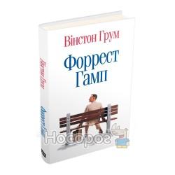 Грум В. Форест Гамп