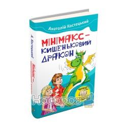 """Минимакс - карманный дракон """"Країна Мрій"""" (укр.)"""