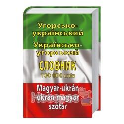 Угорсько-українсько-угорський словник