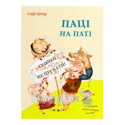 """Найкращий подарунок - Паці на паті з порадами для маленьких поросят """"Vivat"""" (укр.)"""