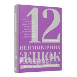 Савка М. 12 неймовірних жінок про цінності,які творять людину