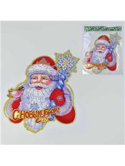 Новогоднее украшение С 30260 (600) Дед Мороз [71008]