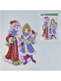 Деды Морозы. Новогодняя атрибутика [71011]