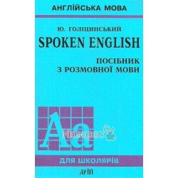 Голіцинський Spoken English