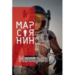 Вейр Е. Марсіянин (покет)