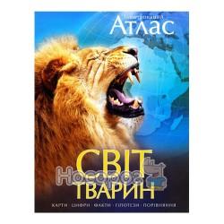 """Ілюстрований атлас Світ тварин """"Махаон"""" (укр.)"""