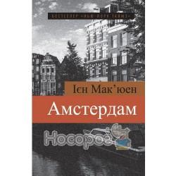 """Амстердам """"ВСЛ"""" (укр.)"""