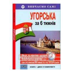 Угорська за 6 тижнів + СД