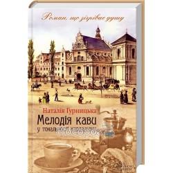 Гурницька Н. Мелодія кави у тональності кардамону