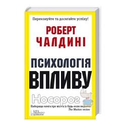 Роберт Чалдині Психологія впливу
