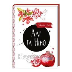 """Али и Нино """"Vivat"""" (укр.)"""