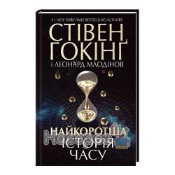 Гокінг С. і Млодонов Л. Найкоротша історія ча