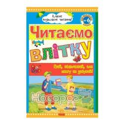"""Читаем летом. Переходим в 6-ой класс """"Ранок"""" (укр.)"""