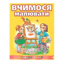 """Учимся рисовать """"Пегас"""" (укр.)"""