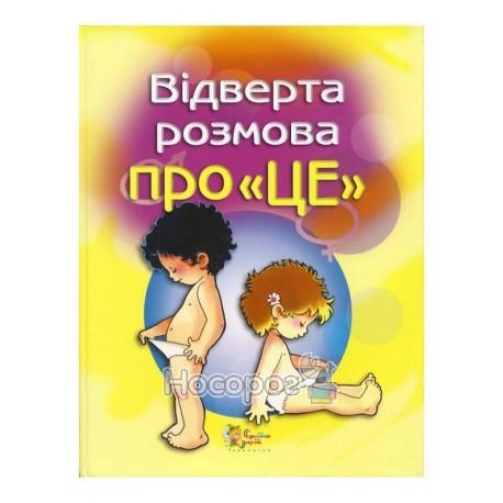 """Фото Відверта розмова про """"ЦЕ"""" """"БАО"""" (укр.)"""