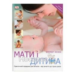 Мати і дитина