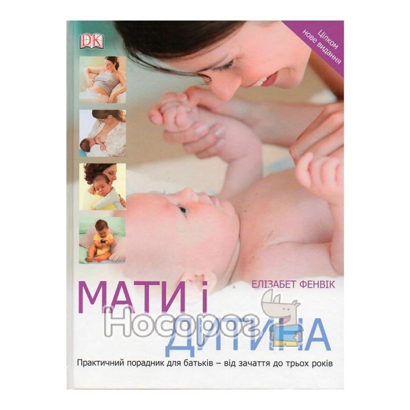 Фото Мати і дитина