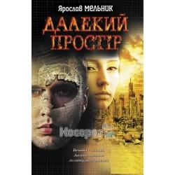 """Дальнее пространство """"Клуб Семейного Досуга"""" (укр.)"""